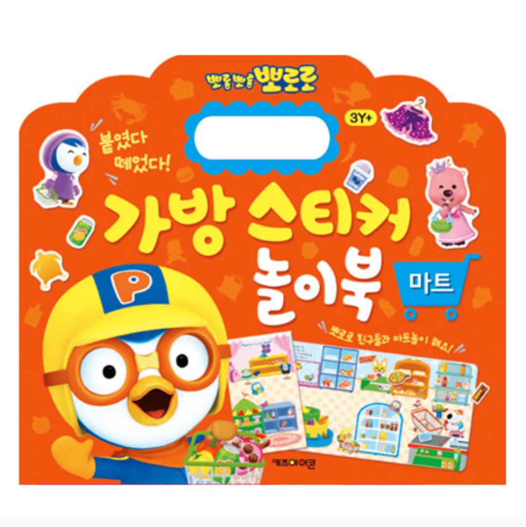 Pororo Reusable Sticker Book – Grocery Mart