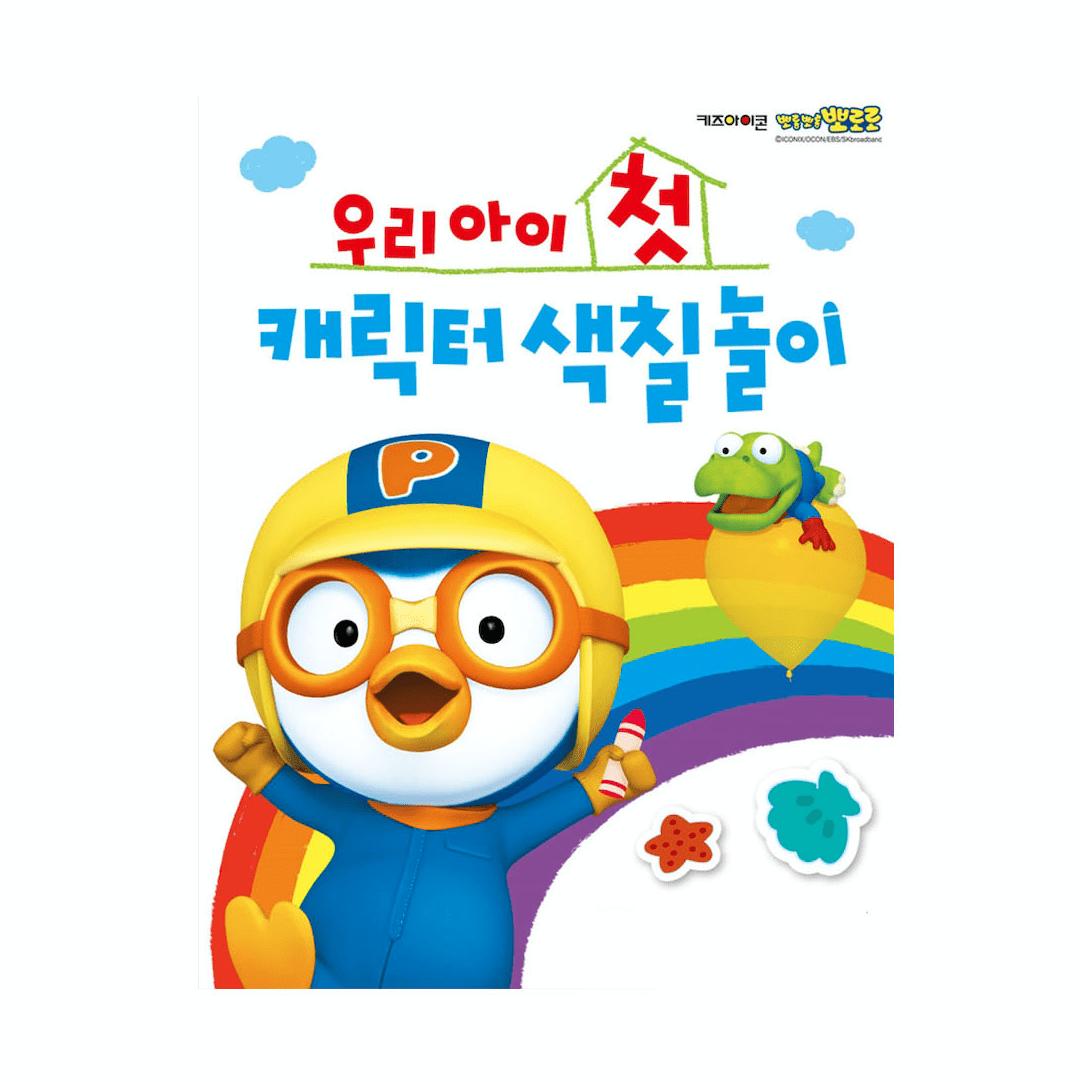Pororo Character Colouring Book (Korean Edition)