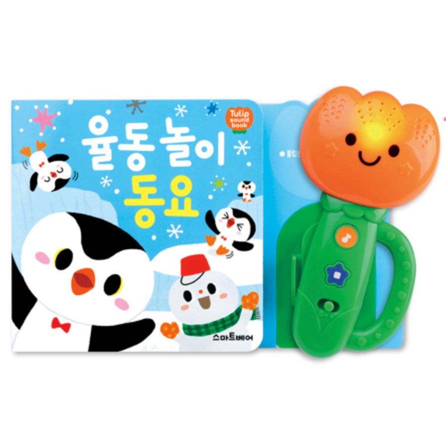 Tulip Sound Book – Orange (Korean Edition)