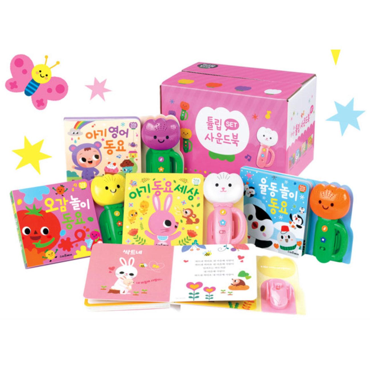 Tulip Sound Book Baby Pink Set (Korean Edition)