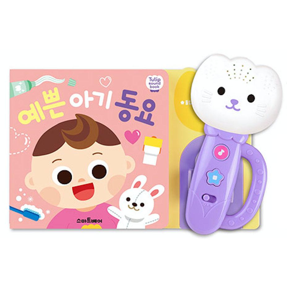 Tulip Sound Book – Purple (Korean Edition)