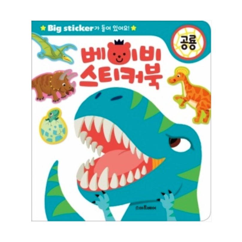 Baby Sticker Book – Dinosaurs (KOREAN EDITION)