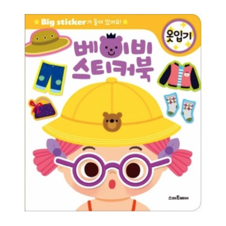 Baby Sticker Book – Fashions (KOREAN EDITION)