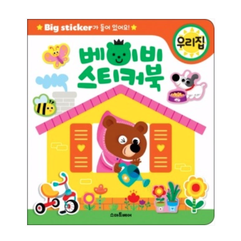 Baby Sticker Book – Home Sweet Home