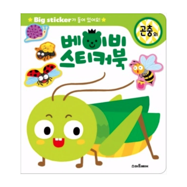 Baby Sticker Book – Insects (Korean Edition)