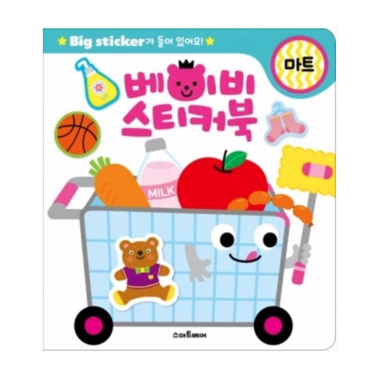 Baby Sticker Book – Grocery Mart (Korean Edition)