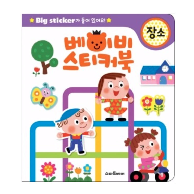 Baby Sticker Book – Places (KOREAN EDITION)