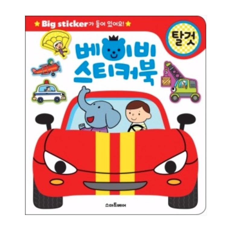 Baby Sticker Book – Vehicles (KOREAN EDITION)