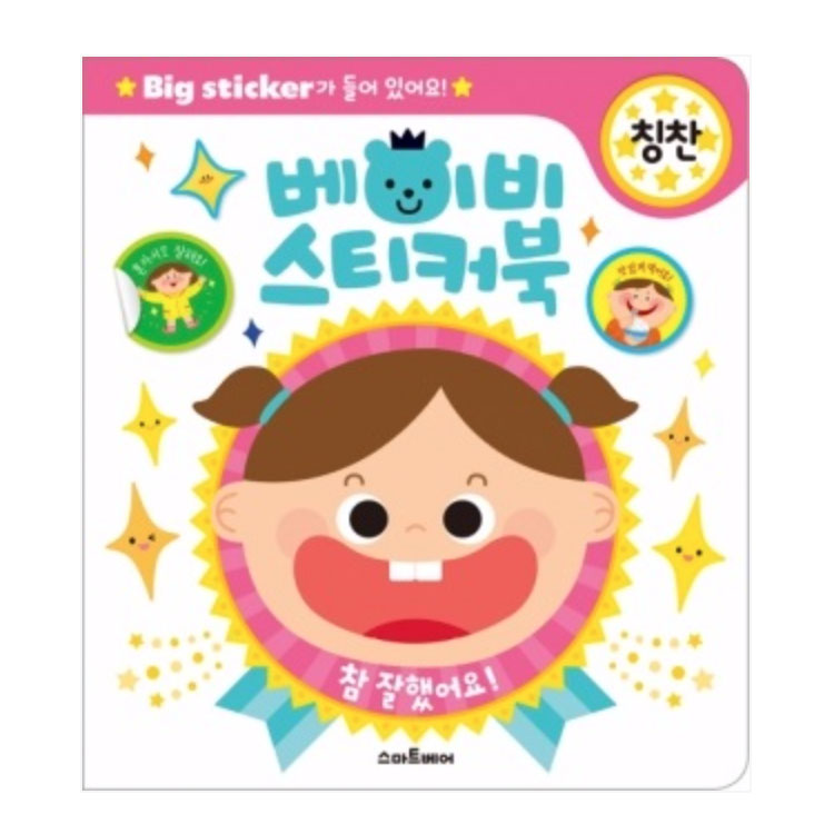 Baby Sticker Book – Compliment (KOREAN EDITION)