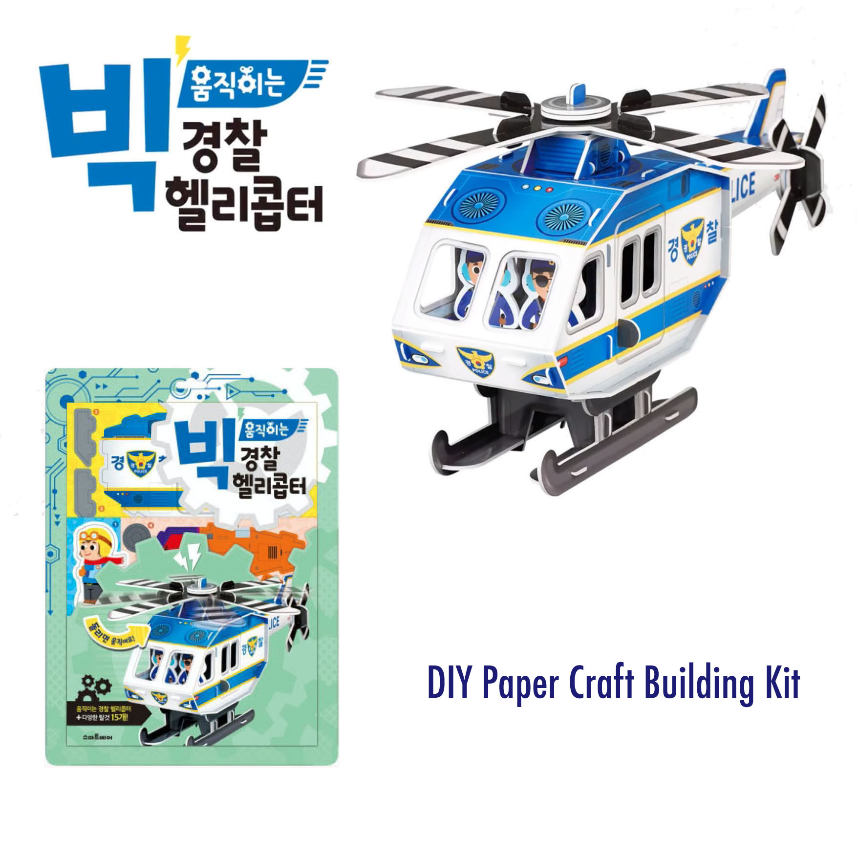 DIY Paper Craft Building Kit – Helicopter