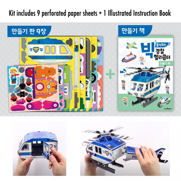 DYI Paper Craft Building Kit - Helicopter