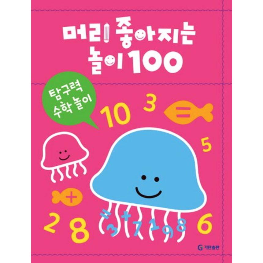 [기탄출판] 머리가 좋아지는 놀이 100: 탐구력 수학 놀이