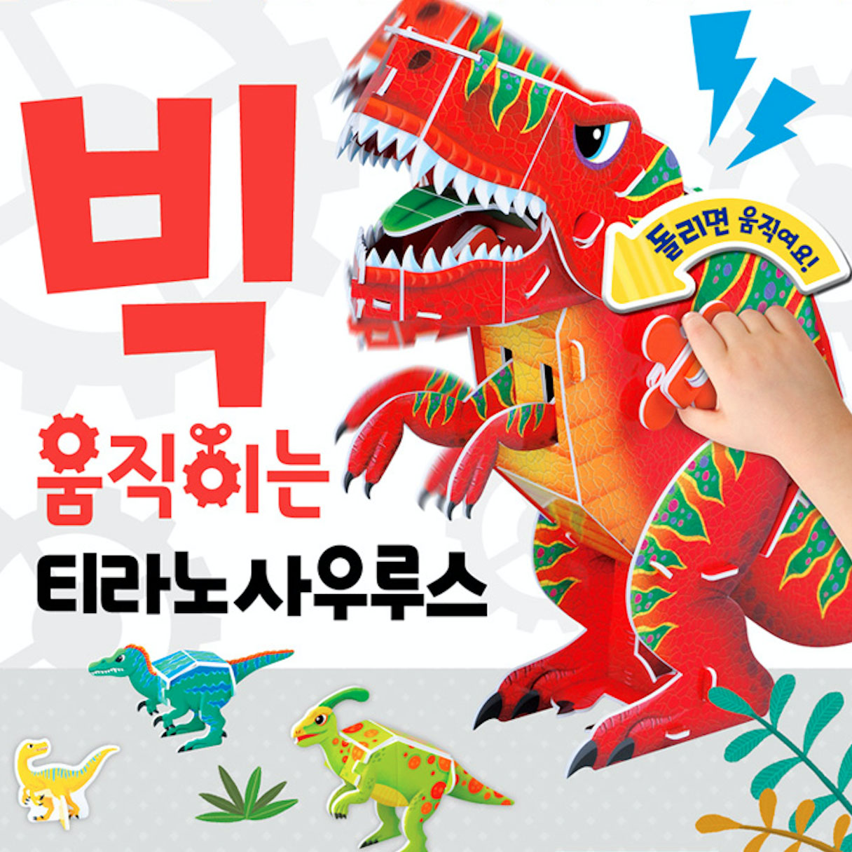 DIY Paper Craft Building Kit – Titanosaurus