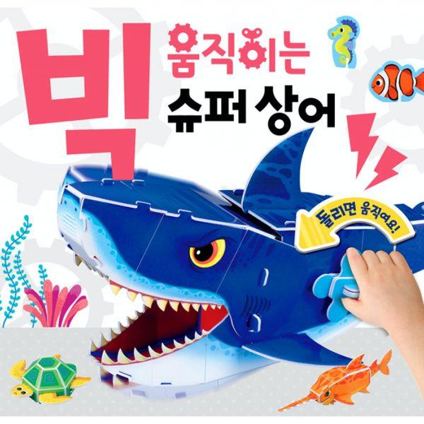 DIY Paper Craft Building Kit – Shark