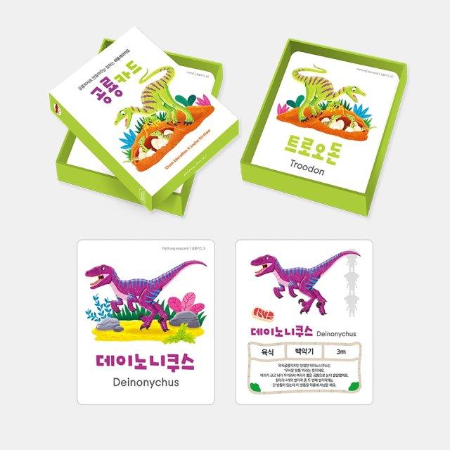 하뚱세이카드 – 공룡카드
