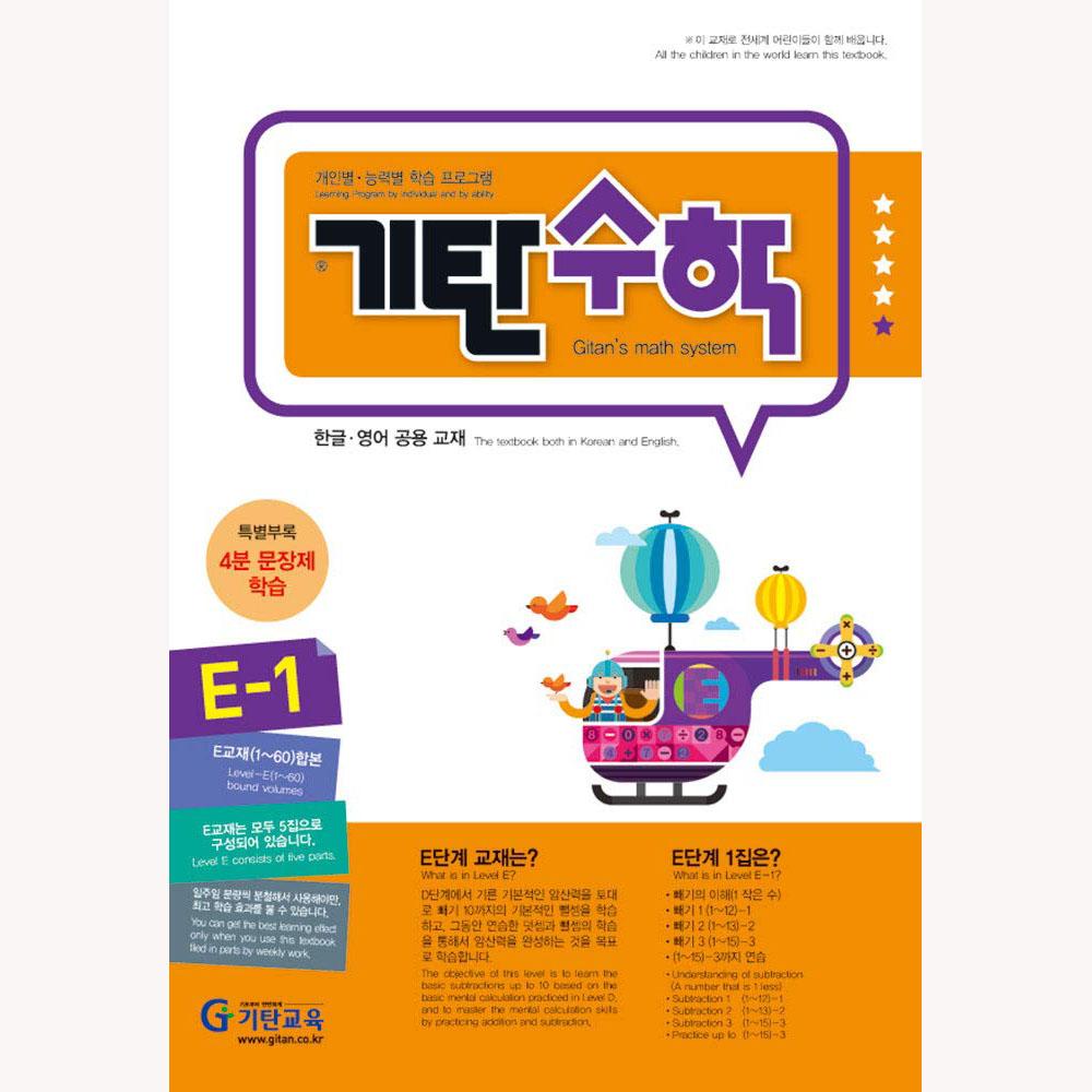 기탄 수학 E 단계 Gitan's Math System E Level