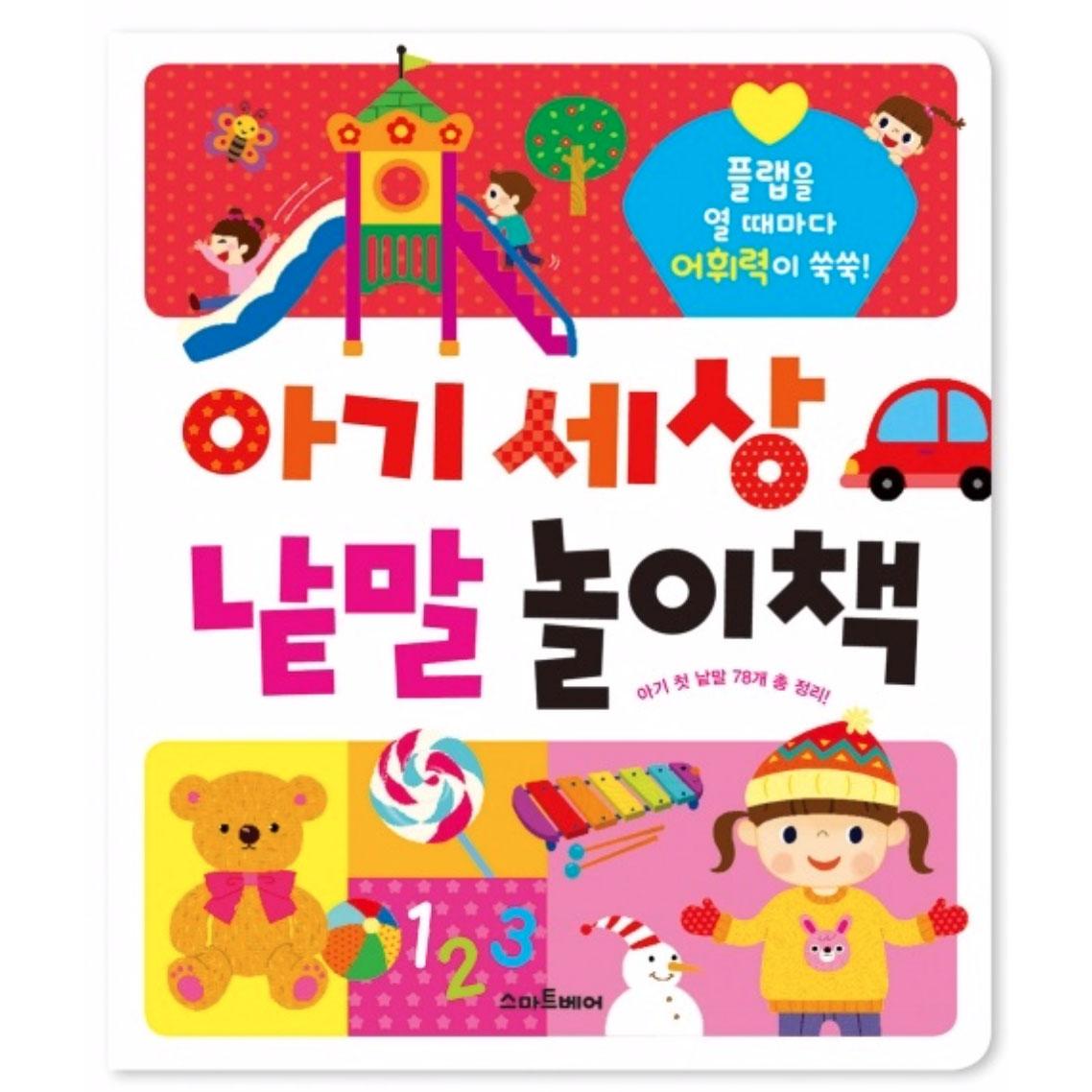 아기세상 낱말 놀이 플랩 책