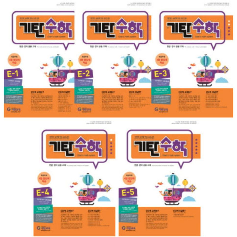 기탄 수학 E단계 (5권 세트) Gitan's Math System E Level Set