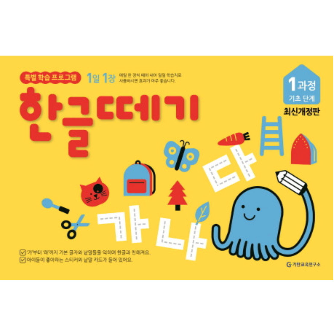 [기탄출판] 1일 1장 한글떼기 – 1과정