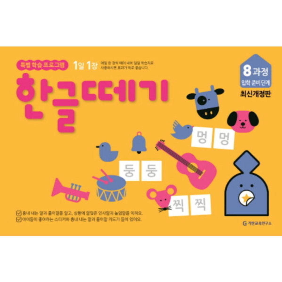 [기탄출판] 1일 1장 한글떼기 – 8과정
