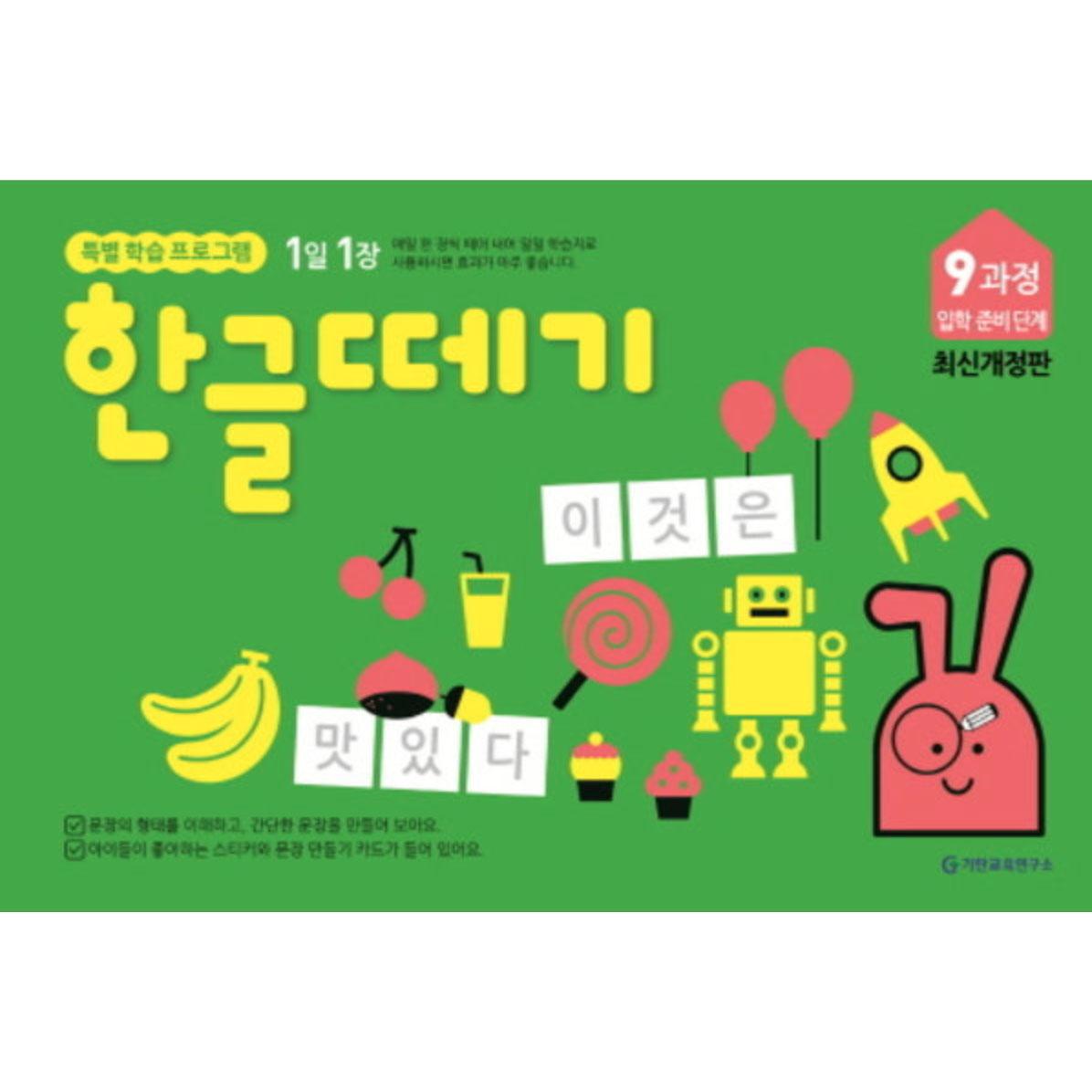 [기탄출판] 1일 1장 한글떼기 – 9과정