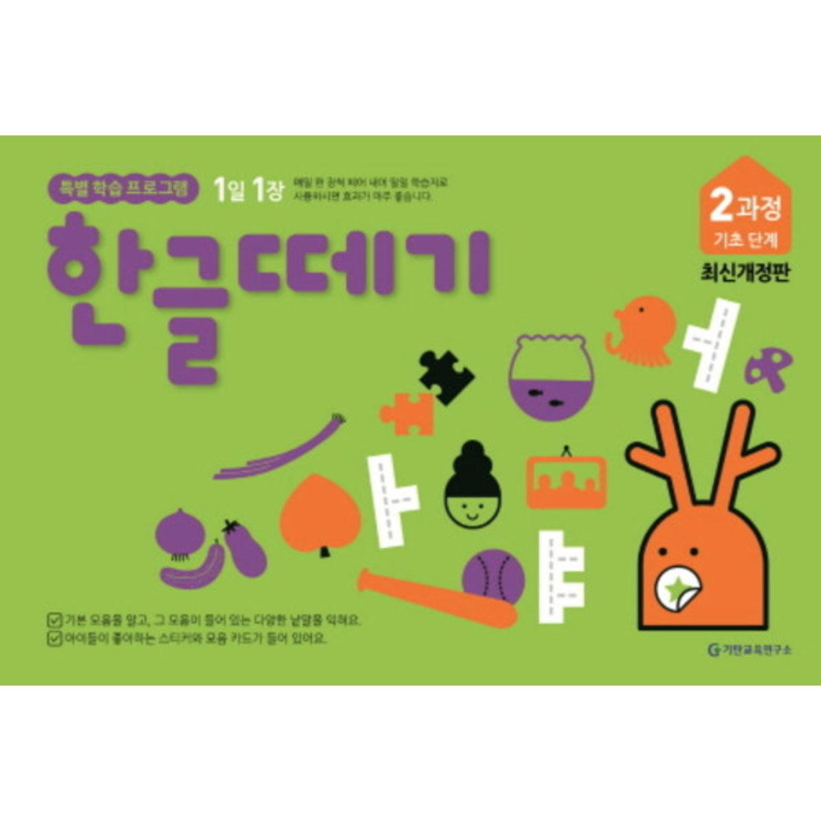 [기탄출판] 1일 1장 한글떼기 – 2과정