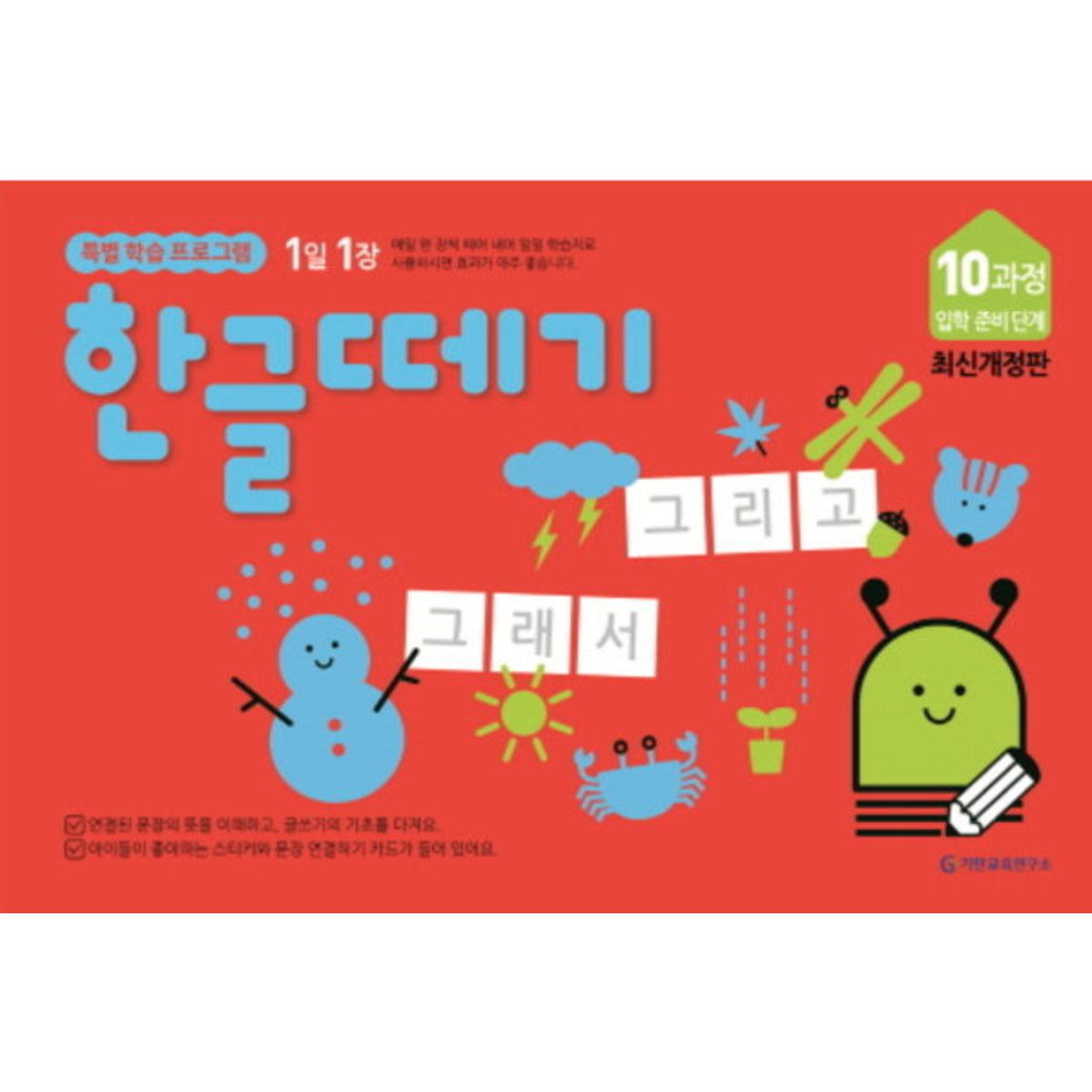 [기탄출판] 1일 1장 한글떼기 – 10과정