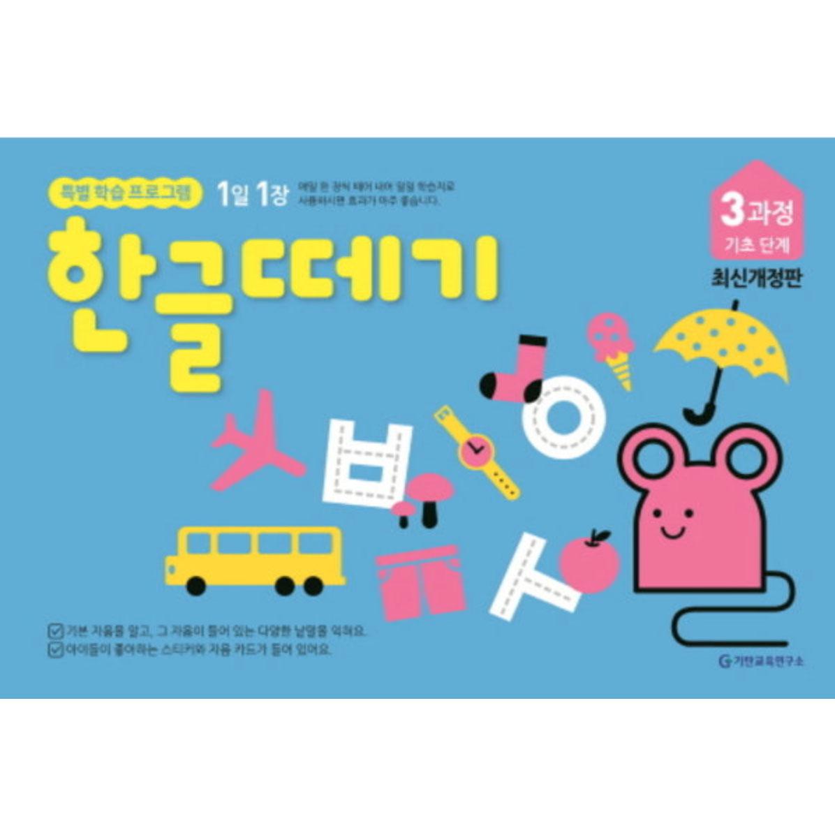 [기탄출판] 1일 1장 한글떼기 – 3과정