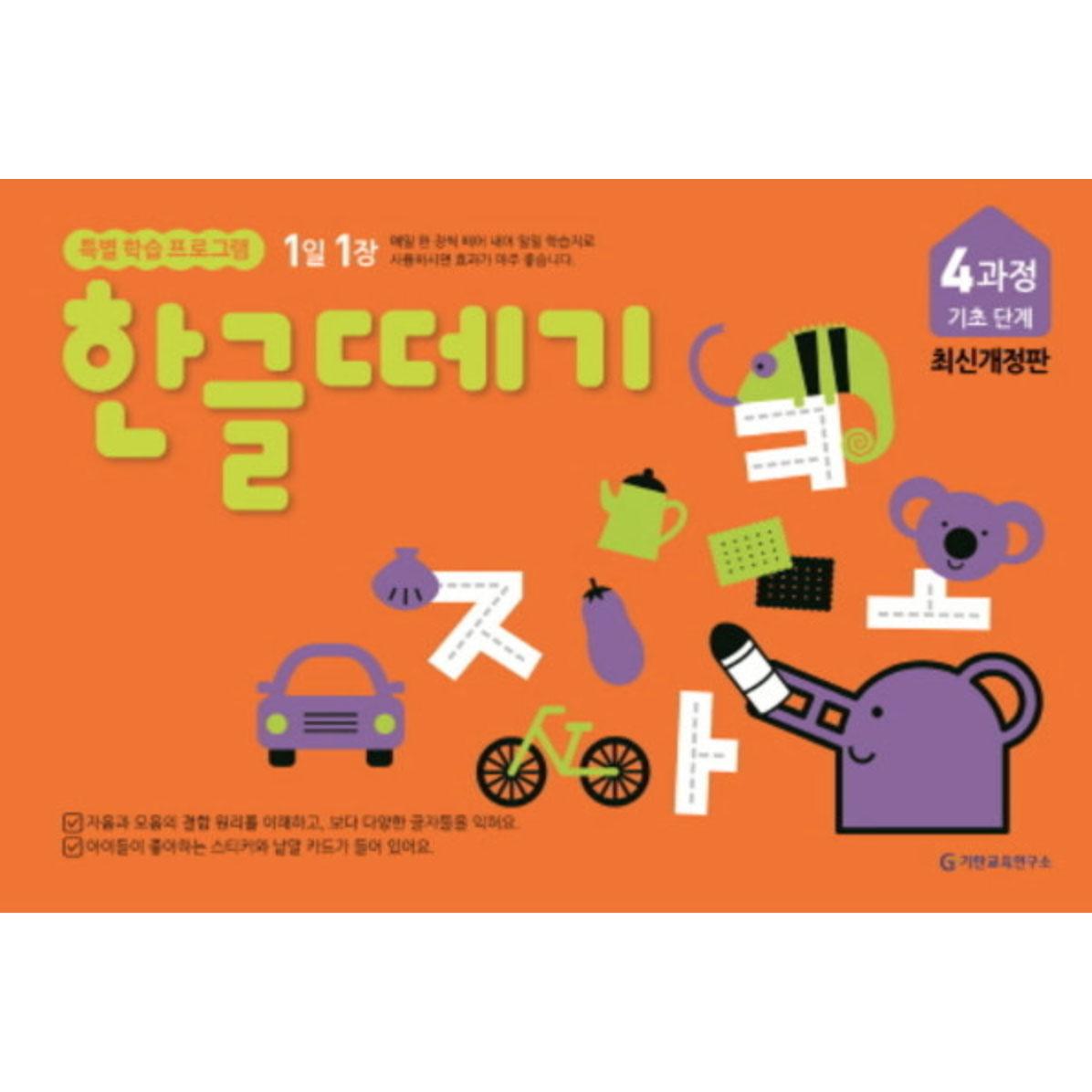 [기탄출판] 1일 1장 한글떼기 – 4과정