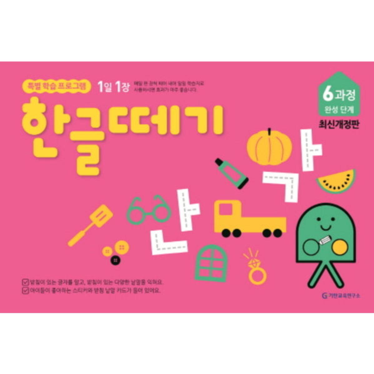 [기탄출판] 1일 1장 한글떼기 – 6과정