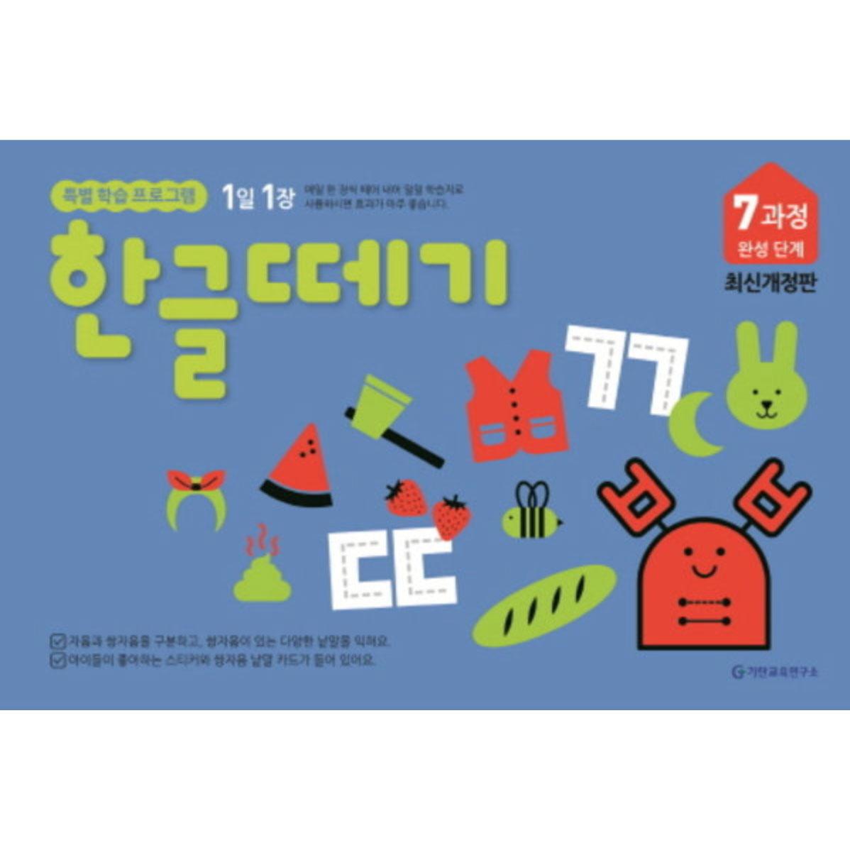 [기탄출판] 1일 1장 한글떼기 – 7과정