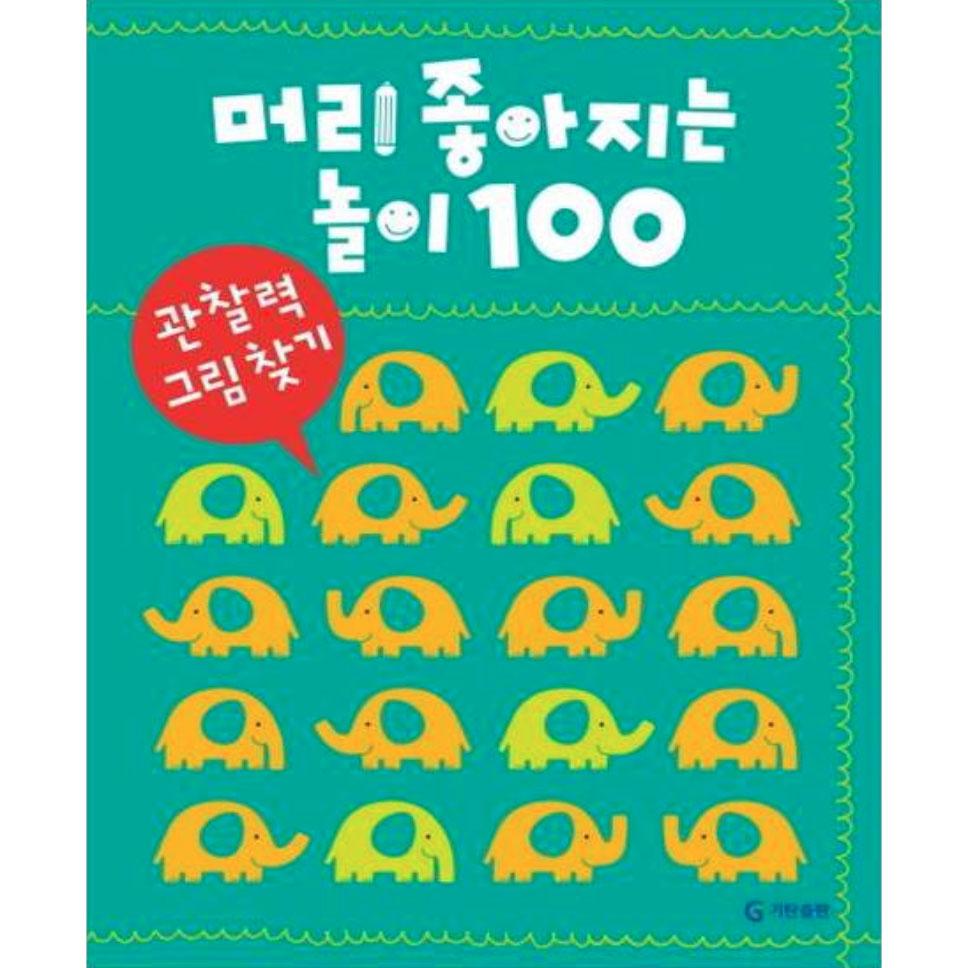 [기탄출판] 머리가 좋아지는 놀이 100: 관찰력 그림 찾기