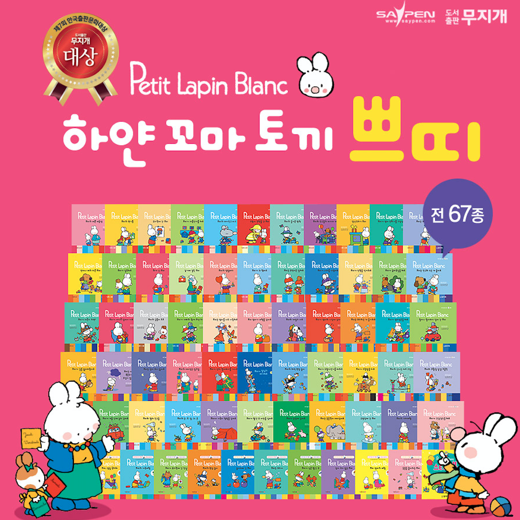 하얀 꼬마 토끼 쁘띠 (전67종) / 세이펜 호환