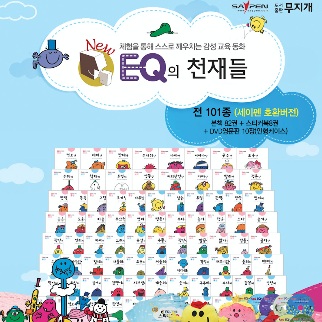 EQ의 천재들 (전101종) / 세이펜 호환 [도서출판 무지개]