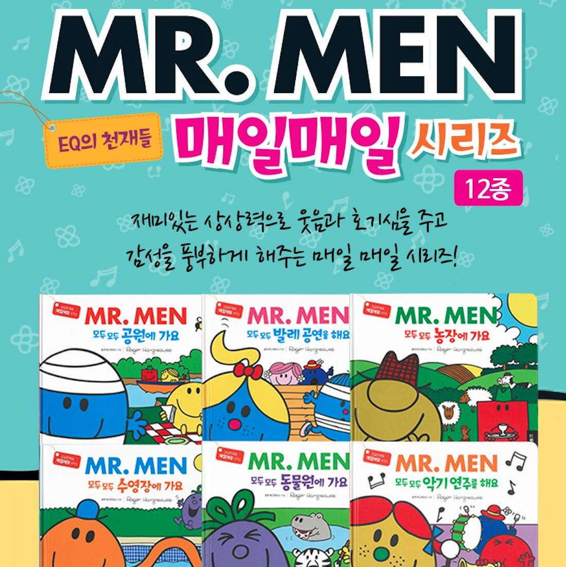 MR.MEN 매일매일시리즈 (전12권) – 세이펜 호환