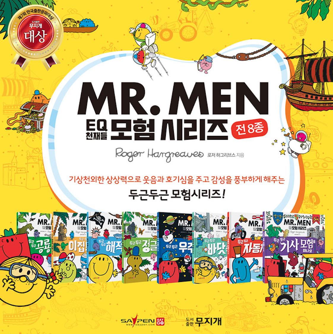 MR.MEN EQ 천재들 모험 시리즈 (전8권) – 세이펜 호환