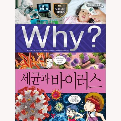 Why? 과학 – 세균과 바이러스 No.94