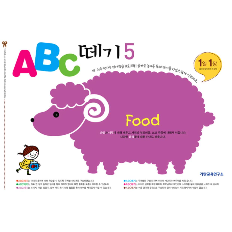 [기탄출판] ABC 떼기 – Level 5