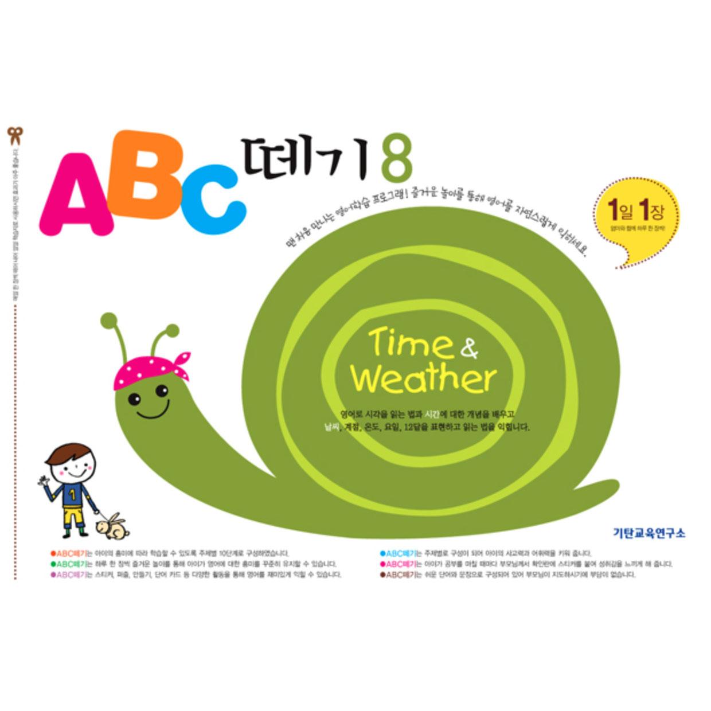 [기탄출판] ABC 떼기 – Level 8