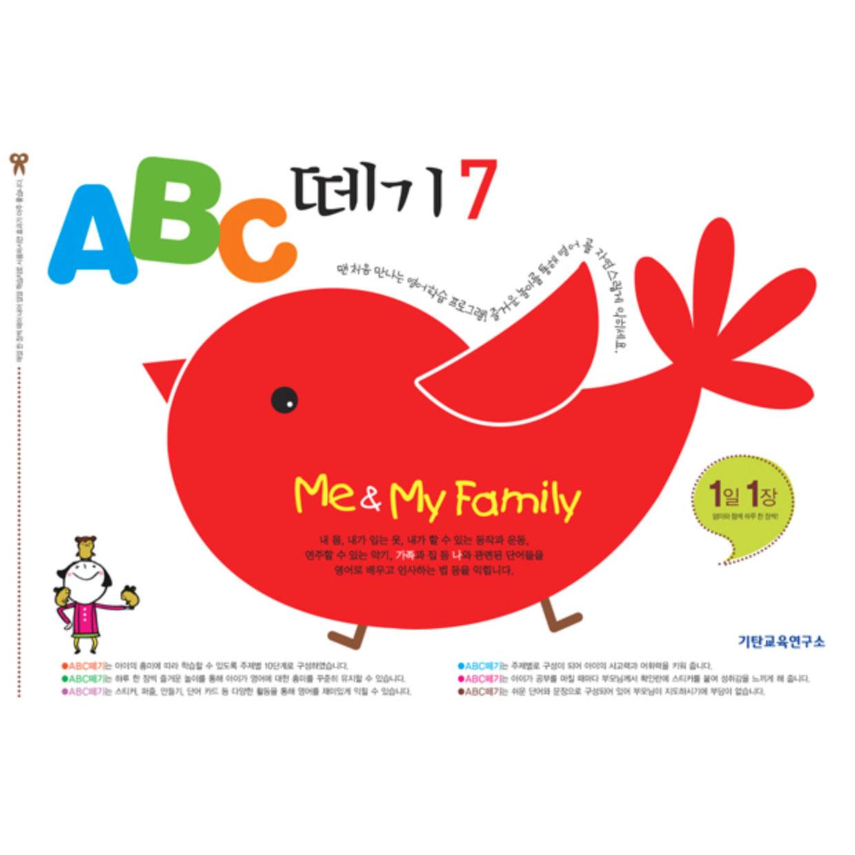 [기탄출판] ABC 떼기 – Level 7
