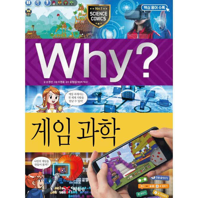 Why? 과학 – 게임 과학 No.97