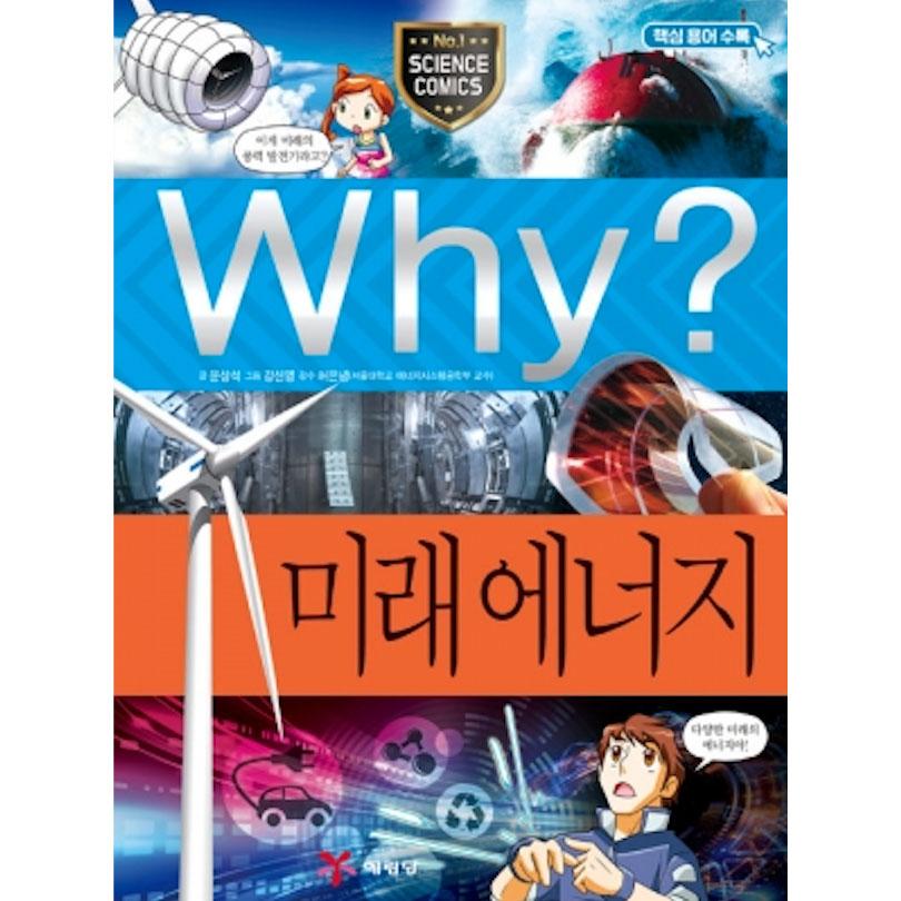Why? 과학 – 미래 에너지 No.79