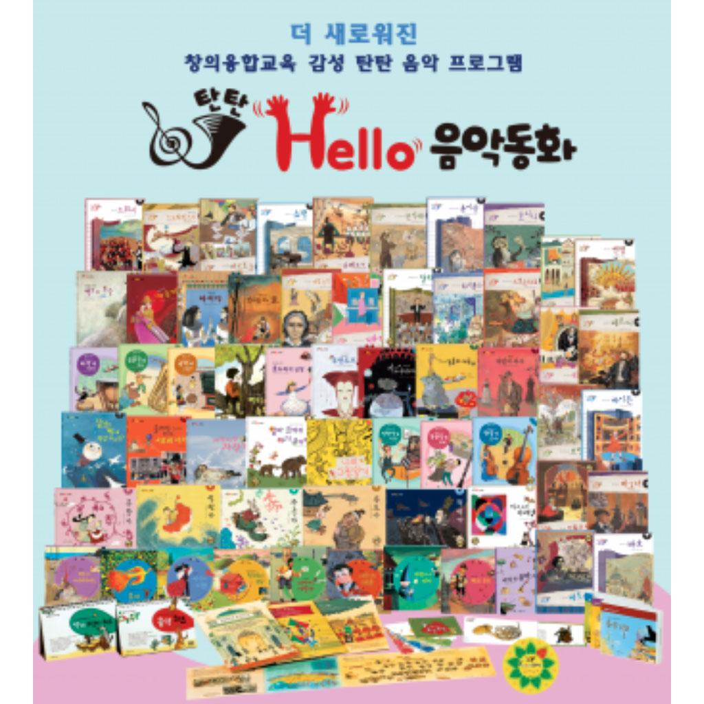 탄탄 Hello 음악동화 / 세이펜 호환 [여원 미디어]