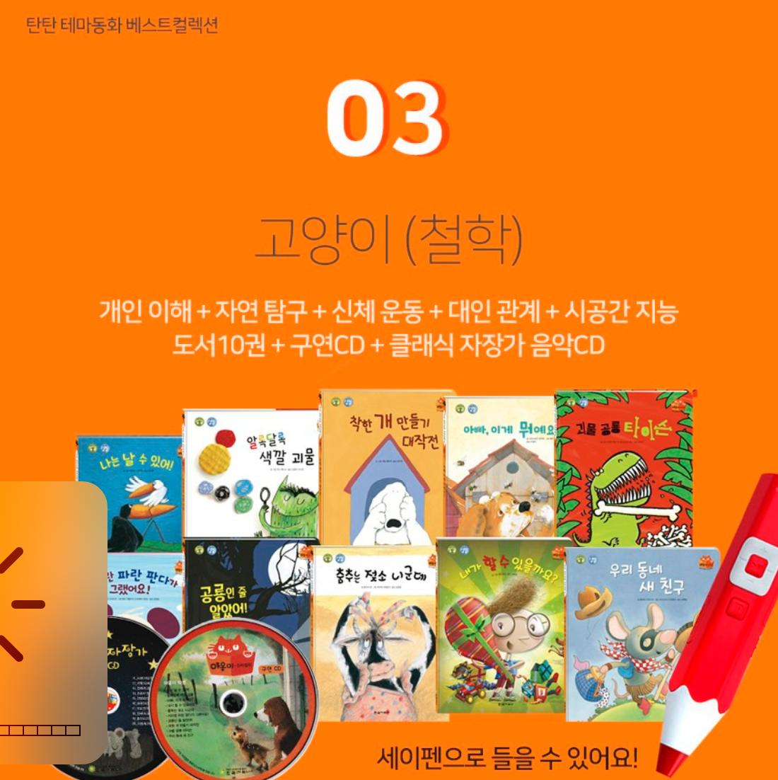 여원 탄탄 테마 동화 베스트컬렉션 – [야옹이] 성장 발달 동화책 세이펜 호환 소전집