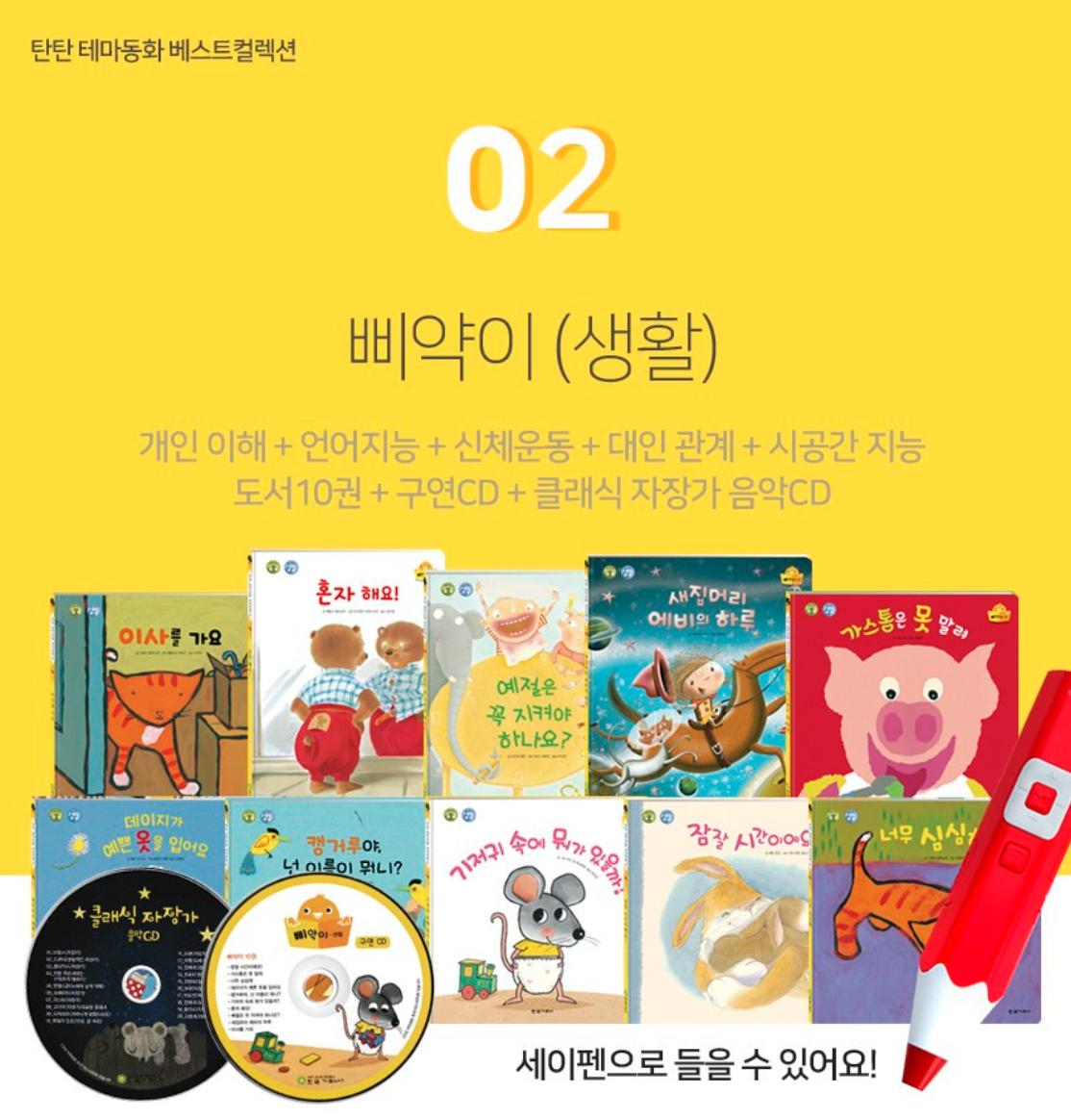 여원 탄탄 테마 동화 베스트컬렉션 – [삐약이] 성장 발달 동화책 세이펜 호환 소전집