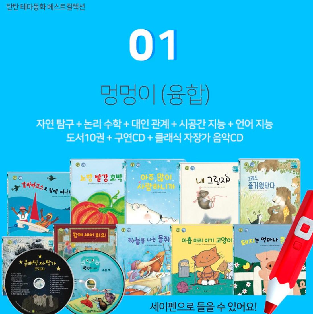 여원 탄탄 테마 동화 베스트컬렉션 – [멍멍이] 성장 발달 동화책 세이펜 호환 소전집