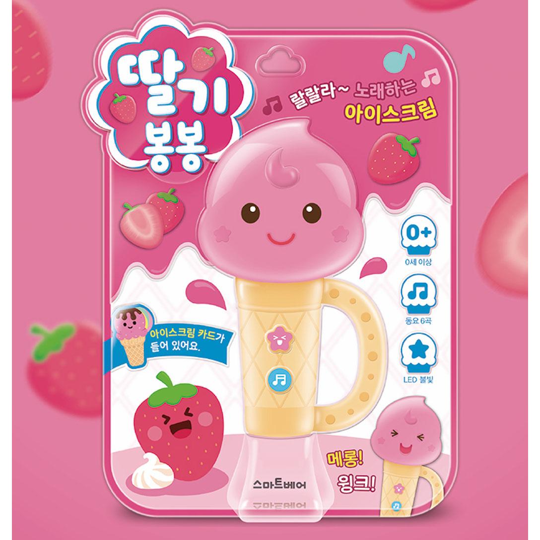 딸기 봉봉, 랄랄라~ 노래하는 아이스크림
