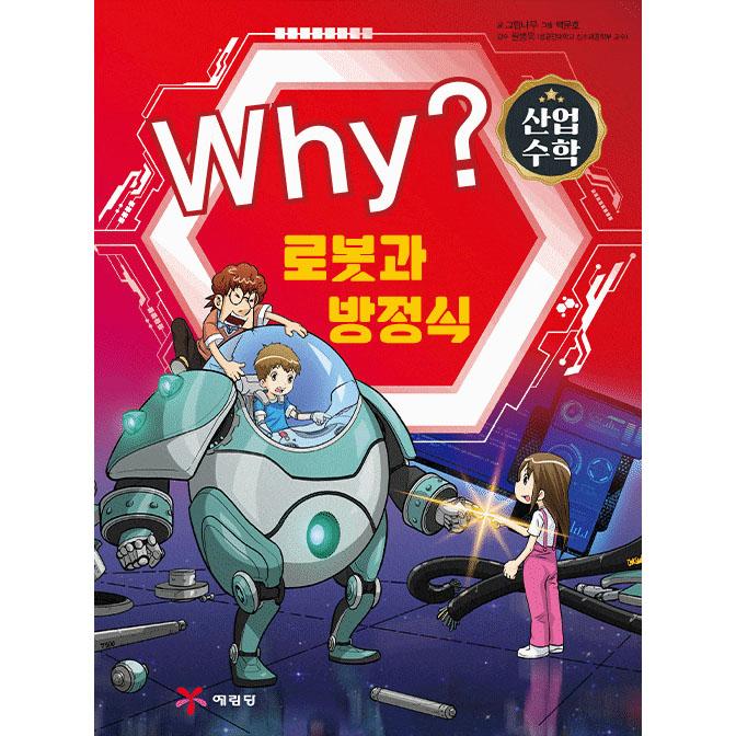 Why? 산업 수학 – 로봇과 방정식 No.5