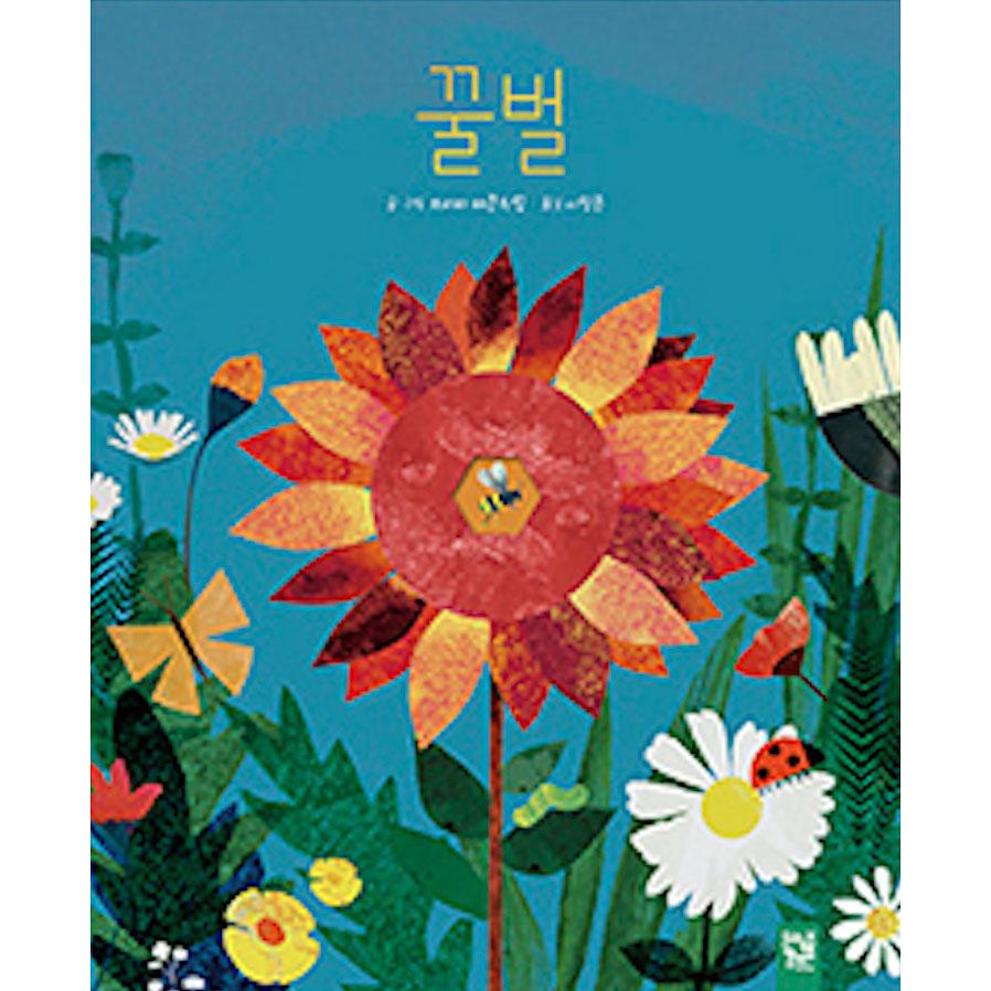 브리타 테큰트럽 베스트 그림책 – [꿀벌]