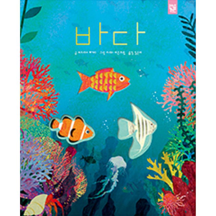 브리타 테큰트럽 베스트 그림책 – [바다]